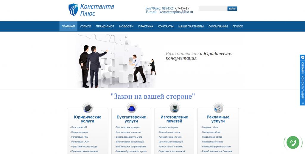 Сайт компании konstantaplus.ru
